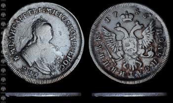 Полуполтинник 1746 года — Аверс