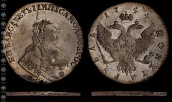 Рубль 1744 года