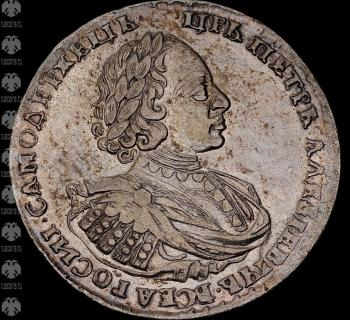 Рубль 1721 года