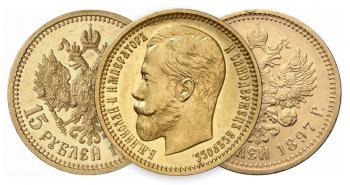15 рублей Николая2