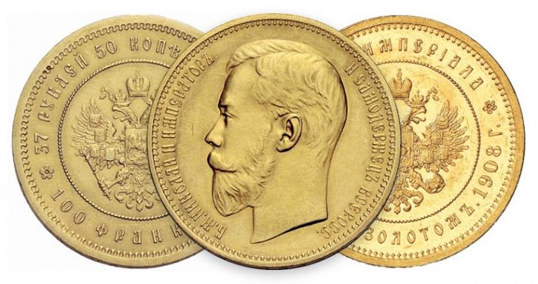 37,5 рублей Николая 2