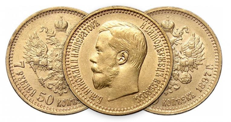 7,5 рублей Николая 2