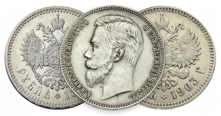 1 рубль Николая 2