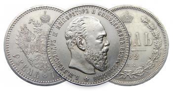 1 рубль Александра3