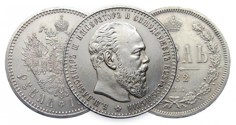 1 рубль Александра 3