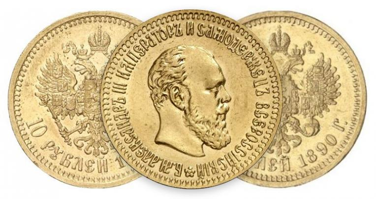 10 рублей Александра 3