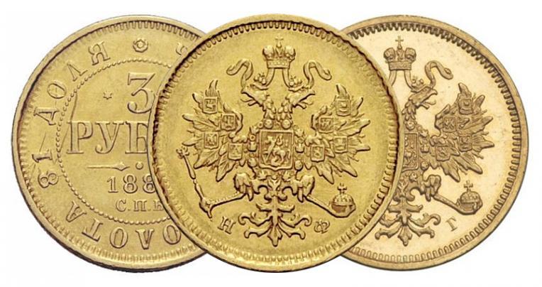 3 рубля Александра 3