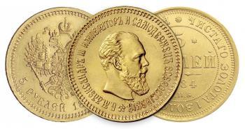 5 рублей Александра3