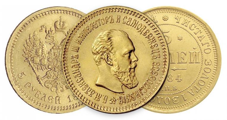 5 рублей Александра 3