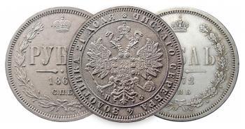 1 рубль Александра2