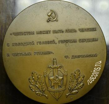 """Медаль """"100 лет со дня рождения Ф.Э. Дзержинского"""""""