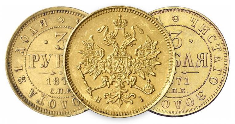 3 рубля Александра 2