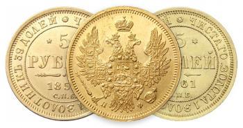 5 рублей Александра2