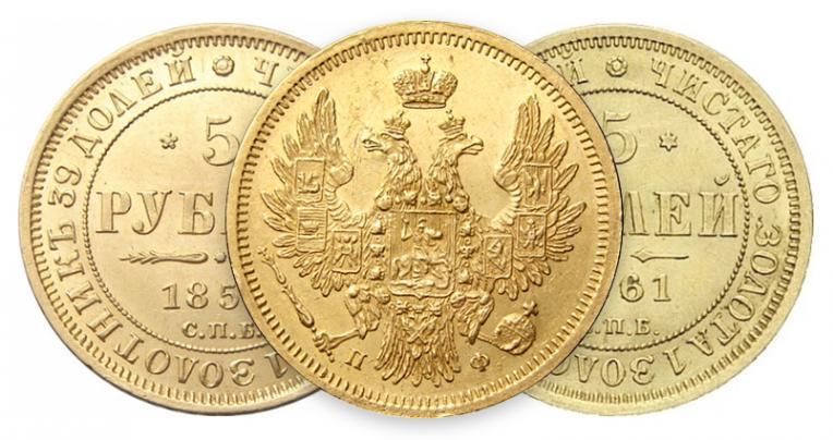 5 рублей Александра 2