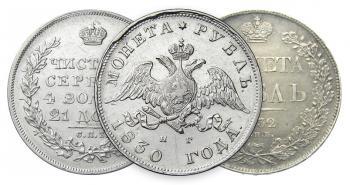 1 рубль Николая1