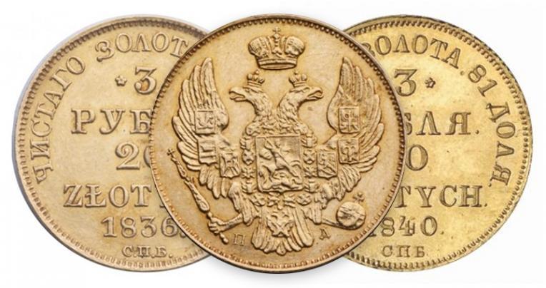 3 рубля - 20 злотых Николая 1