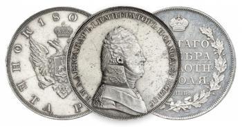 1 рубль Александра1