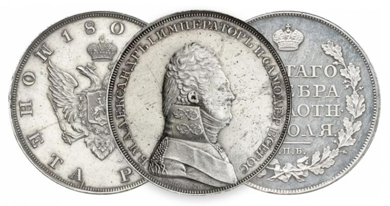 1 рубль Александра 1