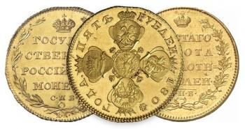 5 рублей Александра1