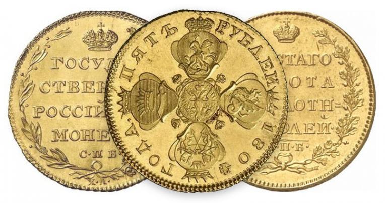 5 рублей Александра 1