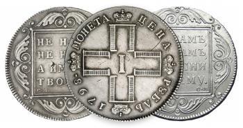 1 рубль Павла1