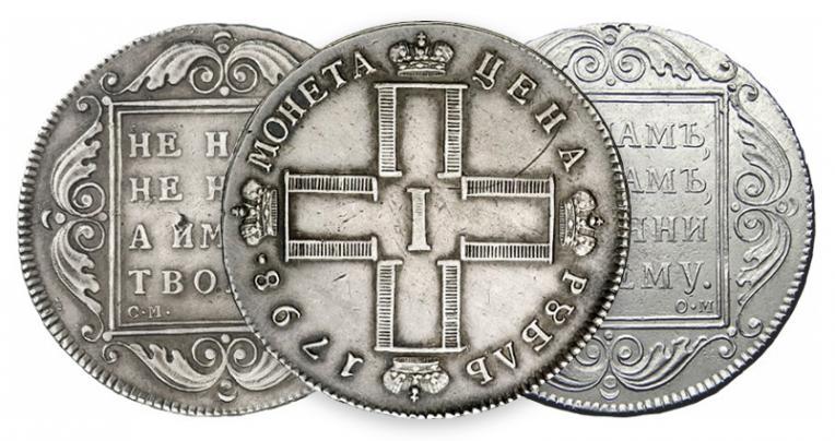 1 рубль Павла 1