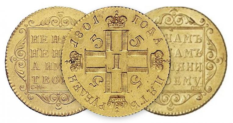 5 рублей Павла 1
