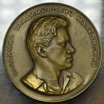 медаль  Владимир Владимирович Маяковский  1957 года