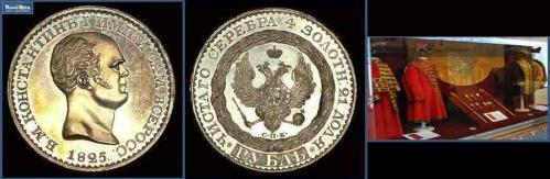 Самая дорогая монета Царской России Константиновский рубль