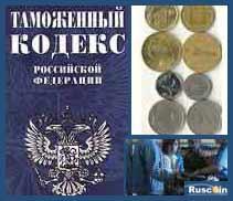 Таможенники предотвратили вывоз старинных монет